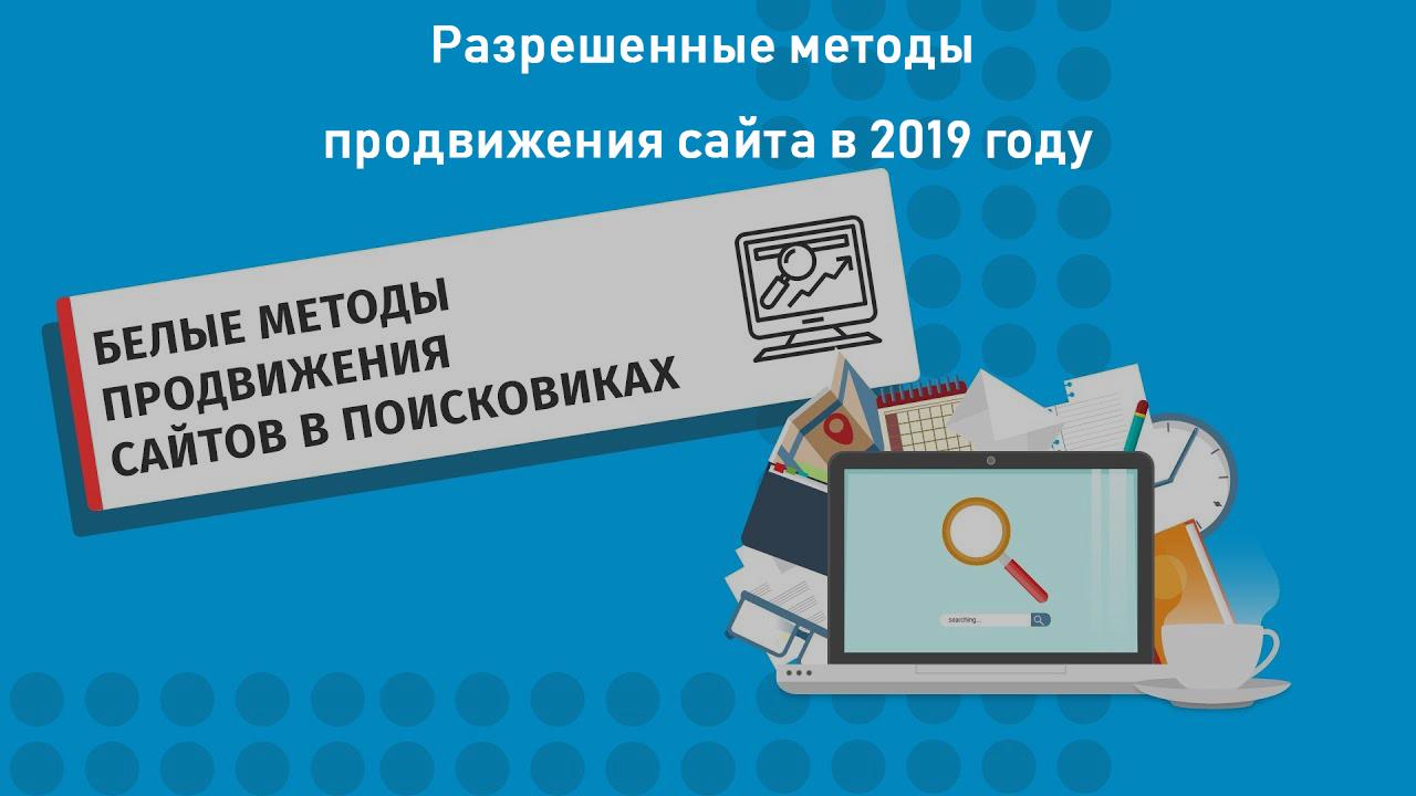 Разрешенные методы продвижения сайта в 2019 году