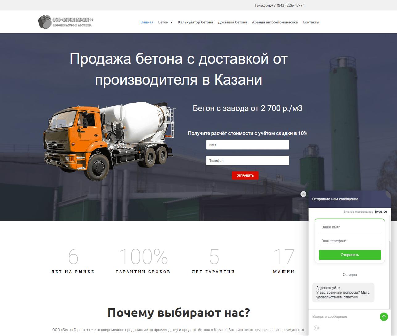 Сайт бетон заказать бетон в бетононасосом