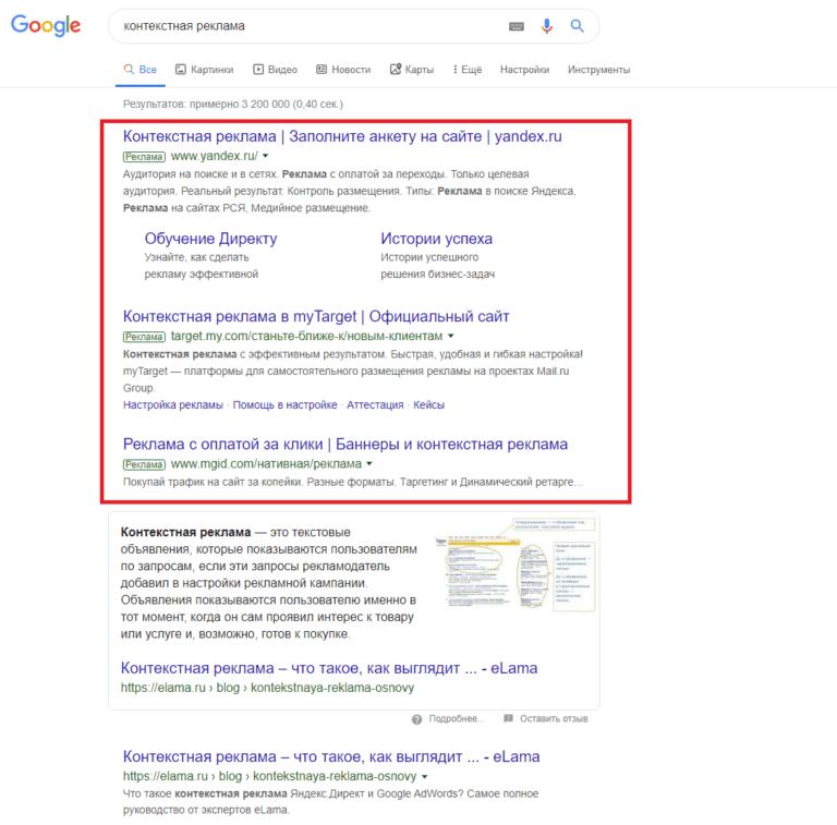 Гугл Эдвордс