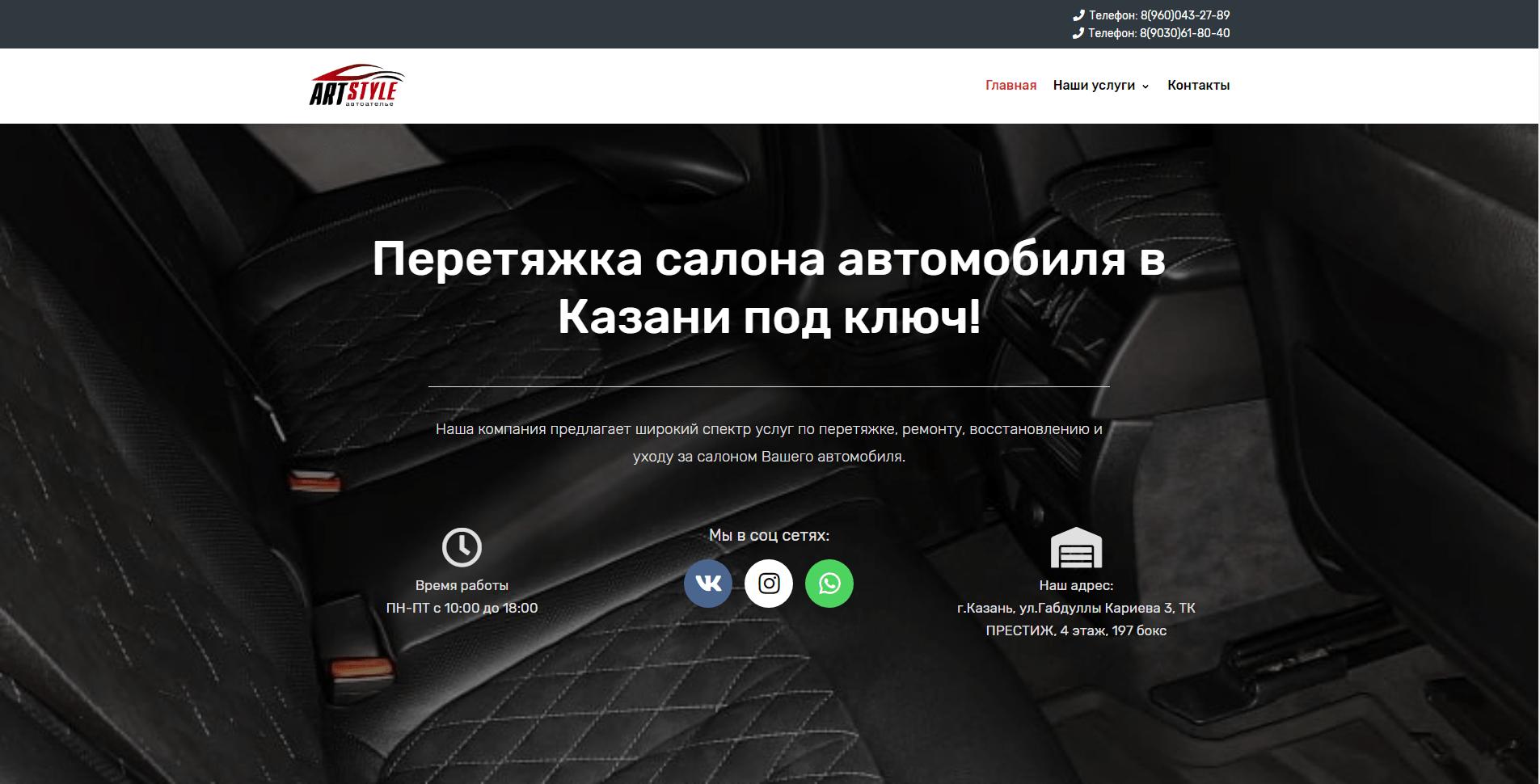 Сайт в топ 10 за 3 месяца в тематике Автоателье