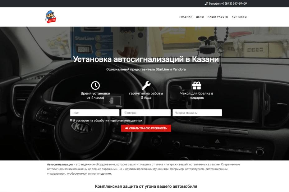 автосигнализация в Казани